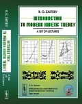 INTRODUCTION TO MODERN KINETIC THEORY. A SET OF  LECTURES