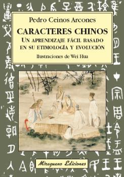 CARACTERES CHINOS. UN ARENDIZAJE FÁLCIL BASADO EN SU ETIMOLOGÍA Y EVOLUCIÓN.