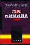 DICCIONARIO CONCISO CHINO-ESPAÑOL ESPAÑOL-CHINO.